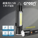 GREENON 超強光USB工作手電筒 (多功能伸縮變焦 充電手握式 T6超強光燈珠)