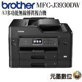 【四色全防水】Brother MFC-J3930DW A3噴墨多功能無線傳真複合機