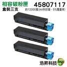 【三支組合 ↘5490元】OKI 45807117 黑色 相容碳粉匣 適用ES5112 ES4192 ES5162