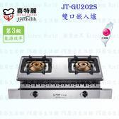 【PK廚浴生活館】高雄喜特麗 JT-GU202S 雙口嵌入爐 JT-202 瓦斯爐 實體店面 可刷卡