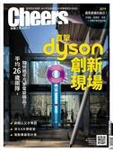 Cheers雜誌 2月號/2019 第220期:直擊dyson創新現場