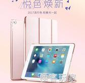 蘋果2018新款iPad保護套air2超薄2017新版9.7英寸平板電腦Pro11寸皮套外殼 極客玩家