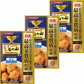 日清最高金賞店監修炸雞粉 鹽味 香蒜 醬油 三包組