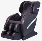 按摩椅全自動多功能太空艙全身揉捏家用老年人按摩器電動智能沙發MBS『潮流世家』