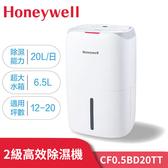 Honeywell 11L節能除濕機 CF0.5BD20TT (二級效能+除濕乾衣)