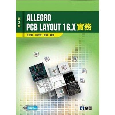 Allegro PCB Layout 16.X實務(第2版)(附試用版教學影