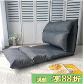 創意懶人沙發單人榻榻米加長折疊可拆洗飄窗椅休閒靠背日式布藝床 最後一天8折