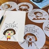 手抄報裝飾手賬印花尺子鏤空2021手帳模板繪畫表情包可愛卡通人物 黛尼時尚精品