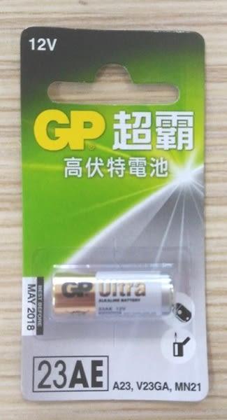 超霸GP 23AE 12V 高伏特電池