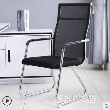公椅職員會議椅弓形學生家用靠背電腦椅 QW8107『夢幻家居』