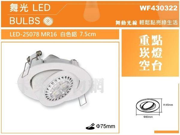 舞光 LED-25078 7.5cm 白色鋁 MR16 崁燈 空台 (變壓器/光源另計)  WF430322