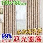 【橘果設計】成品遮光窗簾 寬130x高180公分 多款可選 捲簾百葉窗門簾羅馬桿三明治布料遮陽