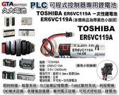 ✚久大電池❚ 日本 TOSHIBA 東芝 ER6VC119A 帶接頭 MR-J3 MR-J3-A MR-J3-A4 MR-J3-B MR-J3-B4  TO13