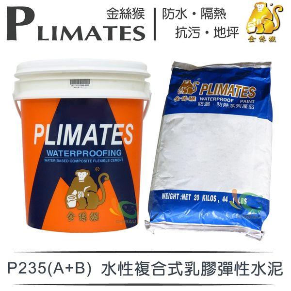 【漆寶】金絲猴│水性複合式乳膠彈性水泥P-235(黑色) A+B (38kg組裝)