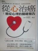 【書寶二手書T2/醫療_ZDE】從心治癌-癌症心理的關鍵報告_陳建國