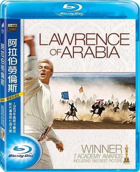 阿拉伯的勞倫斯 雙碟修復版 藍光BD (音樂影片購)