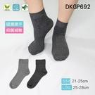《DKGP692》抑菌減敏排汗短襪 Coolmax排汗 Sensitive抑菌 排汗襪 抑菌襪 健康襪 休閒襪 手工縫合 短襪
