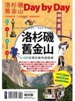 二手書博民逛書店 《洛杉磯.舊金山Day by Day》 R2Y ISBN:9789862891322│墨刻編輯部