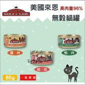 LION來恩〔無穀主食貓罐,3種口味,85g〕(一箱24入)