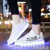 抖音usb充電七彩發光鞋男女款led會發光的學生夜光熒光鬼步舞燈鞋7(快速出貨)