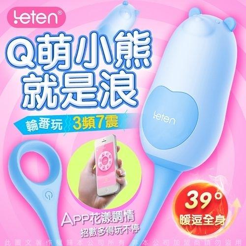 跳蛋 情趣商品 LETEN 跳跳小寵物 10段變頻 APP遙控+智能加溫 性愛無線跳蛋 功夫小熊 USB