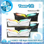 Team 十銓 T-FORCE Night Hawk RGB DDR4-3200 16G(8Gx2) 桌上型記憶體