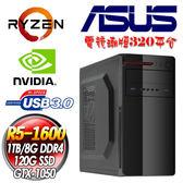 華碩 A320平台【赤崁之星】 AMD R5 1600【六核】GTX1050TI 獨顯 電競機【刷卡含稅價】