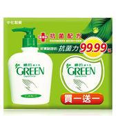 GREEN綠的洗手乳220ml 1+1促銷組   *維康*