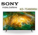 《名展影音》 SONY KD-75X8000H 75吋4K HDR直下式 LED 液晶電視 另售 KD-85X8000H