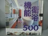 【書寶二手書T9/設計_HLS】設計師不傳的私房秘技:機能衛浴設計500_漂亮家居編輯部