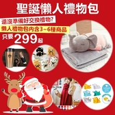 [299禮包] 聖誕禮物懶人包 聖誕節 交換禮物 驚喜包超值福袋 抱枕/保溫杯/圍巾//U型枕【ME007】