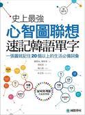 (二手書)史上最強心智圖聯想速記韓語單字 :一張圖就記住20個以上的生活必備詞..
