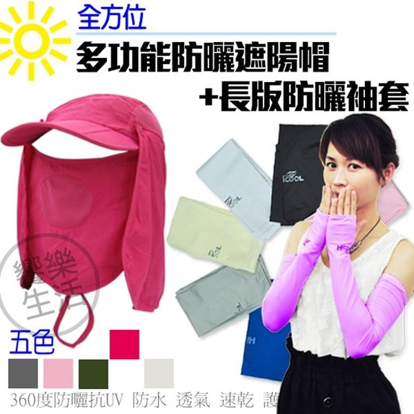 全方位防曬遮陽帽袖套組(五色)自行車運動小帽/360度抗UV/透氣速乾護頸可摺疊☀饗樂生活