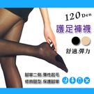 護足120D彈力褲襪 保護足部 腳掌二側彈性裏起毛 耐勾耐穿 舒緩摩擦不適 素面 美腿 透膚 提臀 雕塑