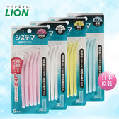 日本獅王深潔牙間刷 清潔牙齒 牙周 牙套 刷牙 牙刷 極細  《SV6913》快樂生活網