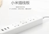 【世明國際】原廠正品 小米插線板 USB智能HUB 防過載開關插座手機充電接線板 送轉換插座
