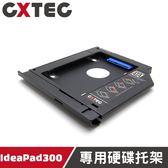 Lenovo 聯想 IdeaPad 300 專用 9.5mm 筆電光碟機位第二顆硬碟轉接盒硬碟托架支架【HDC-L30】