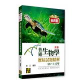 普通生物學歷屆試題精解(98-110年)(後西醫.高醫)