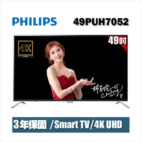 PHILIPS飛利浦 49吋4K UHD聯網液晶顯示器+視訊盒49PUH7052【星巨點】