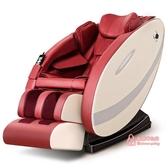 按摩椅 按摩椅家用全自動太空艙全身推拿揉捏多功能老年人電動智慧沙發椅T 2色