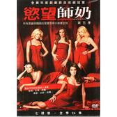 慾望師奶 第五季 DVD 歐美影集 (OS小舖)