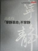 【書寶二手書T7/政治_HAY】寧靜革命不寧靜_高希均
