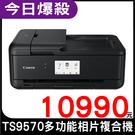 【 ↘現折1212】Canon PIXMA TS9570 A3 多功能相片複合機