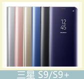 Samsung 三星 S9/S9+ 電鍍鏡面皮套 側翻皮套 半透明 支架 免翻蓋 包邊 皮套 時尚簡約