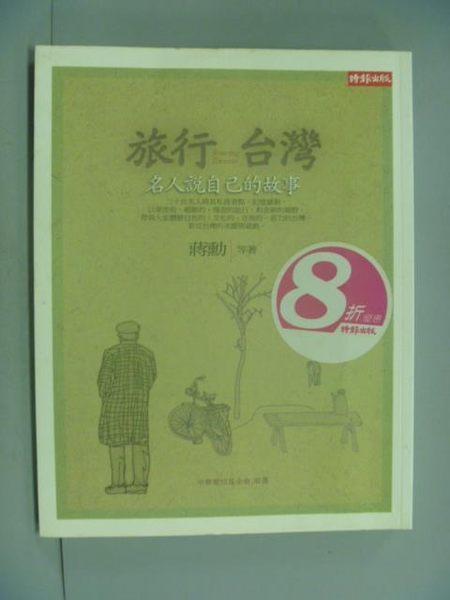 【書寶二手書T3/短篇_XBN】旅行台灣-名人說自己的故事_蔣勳