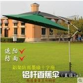 X-野人谷戶外遮陽傘大戶外傘庭院傘室外傘3米擺攤大太陽傘香蕉傘【鋁架防雨】
