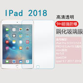 iPad Pro 9.7 12.9 11 Air 平板保護貼 10.5 Mini2 3 4 5 7.9吋 鋼化膜 保護膜 滿版 高清 螢幕保護貼