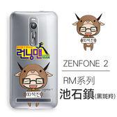 [ASUS Zenfone 2 5.5吋] RM系列 客製化手機殼 Running Man 劉在錫 宋智孝 哈哈 GARY 李光洙 池石鎮 金鐘國