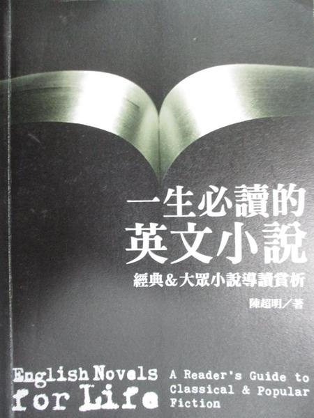 【書寶二手書T1/翻譯小說_YER】一生必讀的英文小說_陳超明