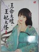 【書寶二手書T1/言情小說_HN8】王爺太壞,王妃太怪2_默雅 (文學)